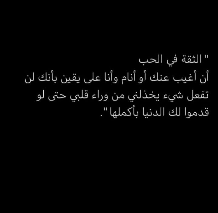 Pin By Cotton Candy On جبر خاطر Love Quotes For Him Arabic Love Quotes Love Quotes