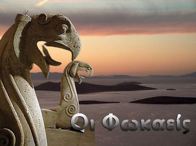 Η ΑΠΟΚΑΛΥΨΗ ΤΟΥ ΕΝΑΤΟΥ ΚΥΜΑΤΟΣ: Οι εξαίρετοι Ίωνες της Φώκαιας