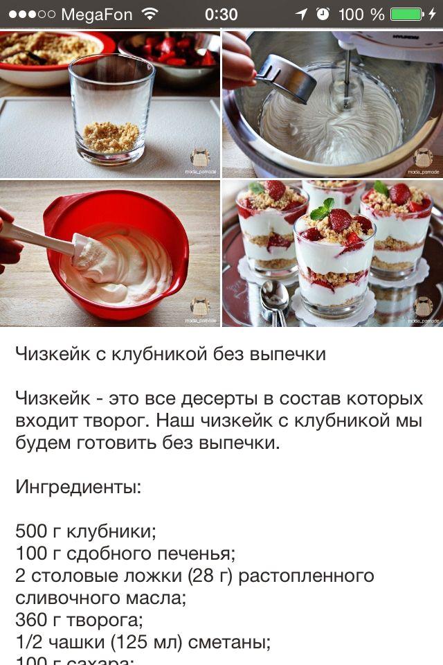 Чизкейк с клубникой без выпечки 2
