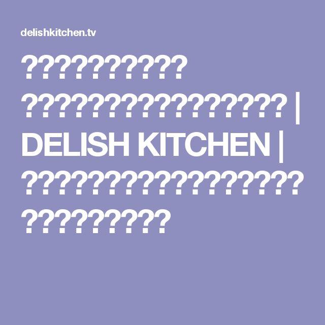 ネバネバがよく絡む! モロヘイヤのピリ辛そぼろそうめん | DELISH KITCHEN | レシピ動画(料理動画)で料理の作り方が簡単に見つかる