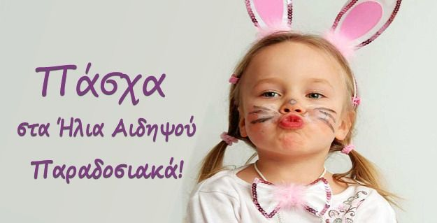 Πασχαλινή προσφορά - Ελάτε να σουβλίσουμε παραδοσιακά! - http://www.ilia-mare.gr/prosfora-pasxaΣας προσκαλούμε για άλλη μια χρονιά να σουβλίσουμε παραλιακά στα Ηλιόλουστα 'Ηλια Αιδηψού με τον παραδοσιακό τρόπο της περιοχής μας!  Την Κυριακή του Πάσχα απο τις πρώτες πρωϊνές ώρες θ�