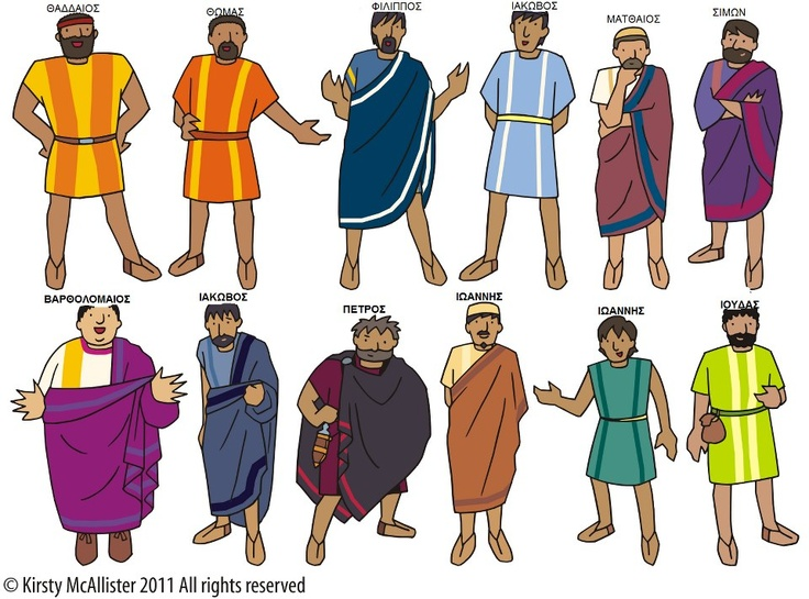 οι μαθητές του Χριστού