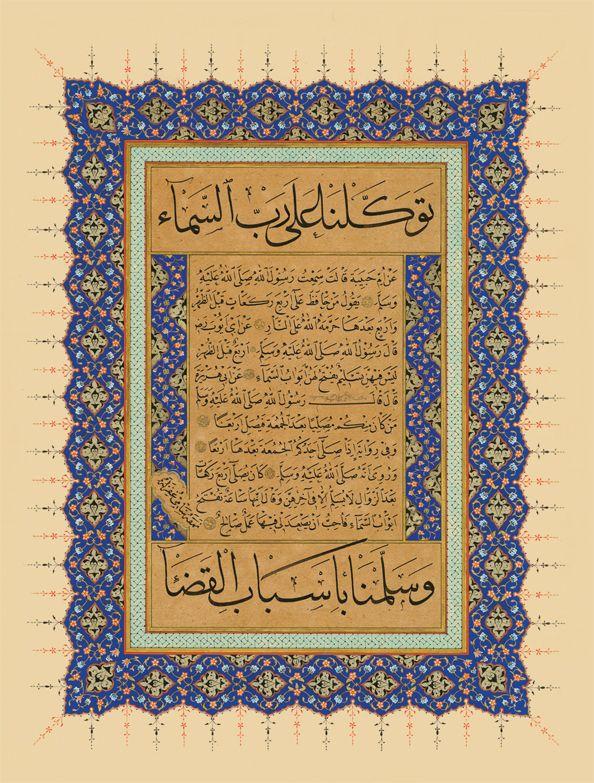Hadis Levhaları - Klasik Sanatlar - Hz. Muhammed (sav) - Son Peygamber
