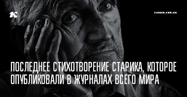 После прочтения вы будете смотреть на пожилых людей другими глазами