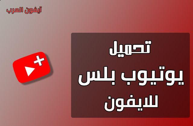 يوتيوب بلس Youtube Gaming Logos Iphone