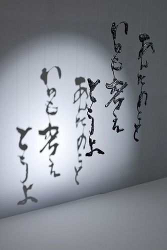 "Japanese 3D calligraphy by SISYU ""I'm always thinking about you"""