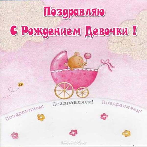 Отправить открытка с рождением внучки
