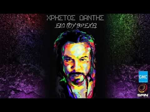 Χρήστος Δάντης - Εδώ Που Βρέχει | Hristos Dantis - Edo Pou Vrehei (New Song 2017) - YouTube
