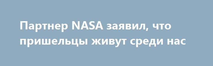 Партнер NASA заявил, что пришельцы живут среди нас http://apral.ru/2017/05/31/partner-nasa-zayavil-chto-prisheltsy-zhivut-sredi-nas/  Предприниматель Роберт Бигелоу, возглавляющий компанию, активно сотрудничающую с NASA, в [...]