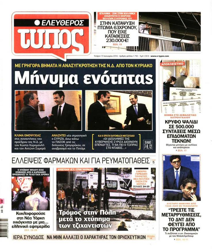 Εφημερίδα ΕΛΕΥΘΕΡΟΣ ΤΥΠΟΣ - Τετάρτη, 13 Ιανουαρίου 2016
