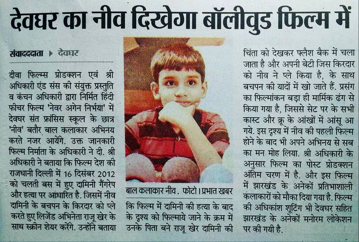 Bollywood Hindi movie never again Nirbhaya Child artist Master Niv On National news paper prabhat_khabar