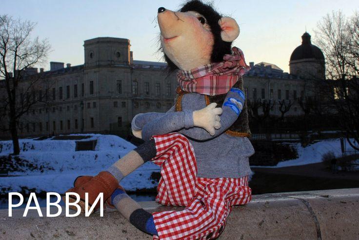Мышь дворцовый Вениамин.