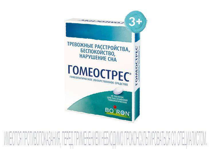 #Гомеострес – препарат направленного действия на различные проявления стресса, без сонливости и привыкания #гомеопатия #Буарон #стресс #бессонница