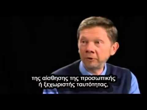Ο Έκχαρτ Τόλε περιγράφει την πνευματική του αφύπνιση - YouTube