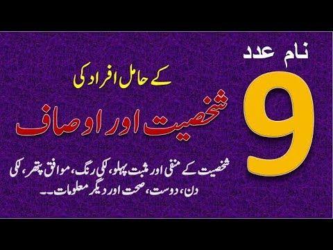 Adad 9 ki Khasiat & Shakhsiat in Urdu   Numerology 9