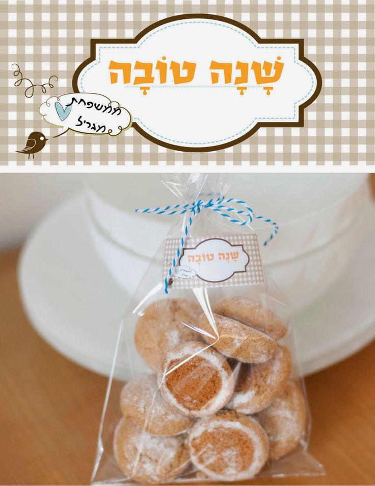 rosh hashanah free online cards