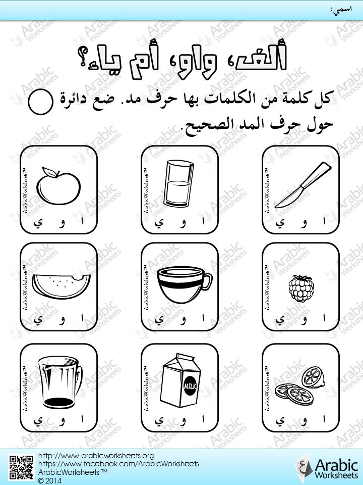 long vowels worksheet arabic phonics arabic lessons learn arabic alphabet learning arabic. Black Bedroom Furniture Sets. Home Design Ideas