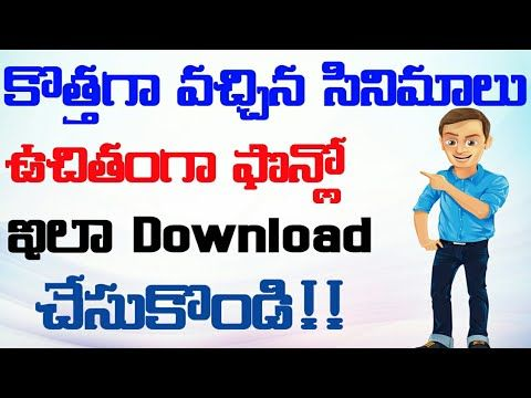 How to download latest telugu movies for free online. Download latest telugu movies in mobile.   recover deleted files: https://www.youtube.com/watch?v=dOgvEWg6sbo  best antivirus app for android: https://www.youtube.com/watch?v=PuRIm9hzj5c  5 things you should not do on phone: https://www.youtube.com/watch?v=Uja88ForztY ============================================================= hello guys this is veerendra and if you like this video please subscribe to my channel. here are the things…