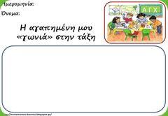 ελεύθερα φύλλα εργασίας για την λήξη του σχολικού τέλους, που μπορούν να αξιοποιηθούν στην οργάνωση των φακέλων εργασιών των παιδιών.
