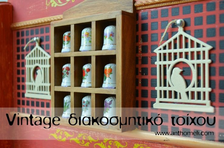 diy vintage decorative wall, keyholde with printable tutorial- Βήμα βήμα η κατασκευή ενός vintage διακοσμητικού τοίχου - Anthomeli