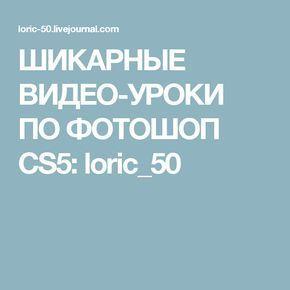 ШИКАРНЫЕ ВИДЕО-УРОКИ ПО ФОТОШОП CS5: loric_50