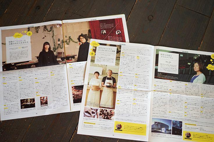 『季刊 LOFTWORK』第3号を発行しました!  2014  ニュース  株式会社ロフトワーク