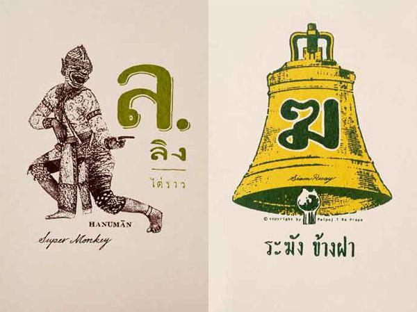 siam ruay thai design1 Thai design by SiamRuay