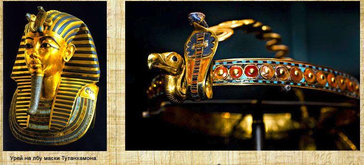 Вторым по значению головным убором фараона был большой платок из ткани в полоску. Он служил защитой от солнца и пыли, назывался «клафт-ушерби» - атрибут культа бога Амона - и также относился к древним символам царской власти. Клафт состоял из большого куска полосатой ткани, ленты и диадемы с «уреем» - скульптурное изображение кобры, хранительницы власти на земле и небе. Поперечную сторону ткани накладывали на лоб горизонтально, укрепляя лентой, сверху надевали диадему со скульптурным…