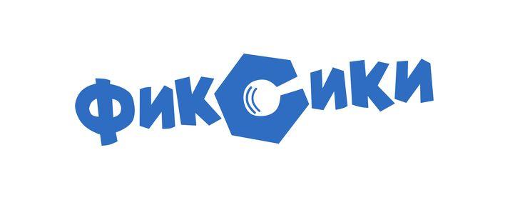 Надпись Фиксики - Поиск в Google