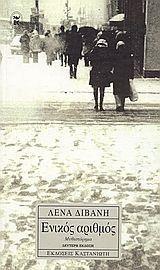 ΕΝΙΚΟΣ ΑΡΙΘΜΟΣ - halfprice-books