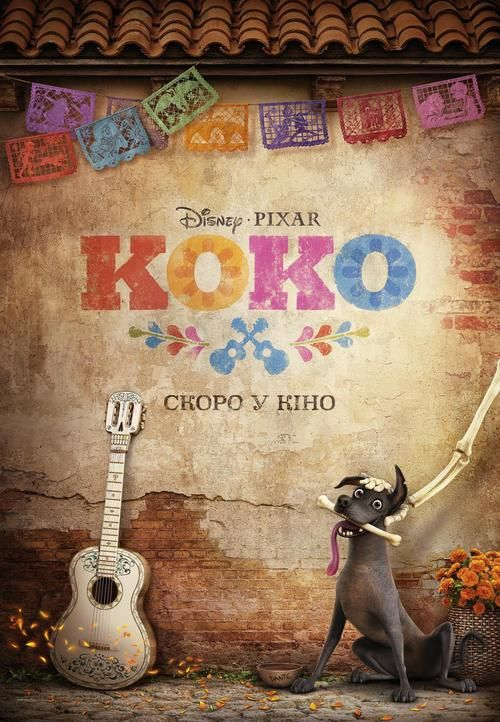 Watch Coco (2017) Full Movie Online Free