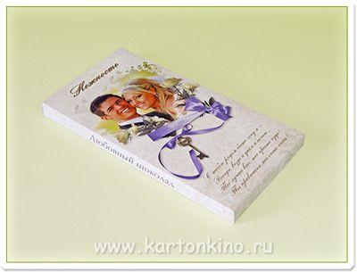 Упаковка для шоколадки (цифровой скрапбукинг)