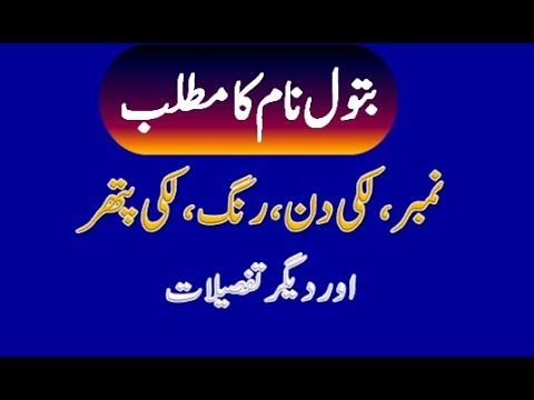 Batool Name Meaning in Urdu | Batool Naam ka Matlab | بتول نام کا