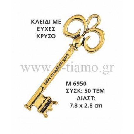 Μεταλλικό Κλειδί με Ευχές Χρυσό Γούρι 2017  Διάσταση: 7,8Χ2,8cm
