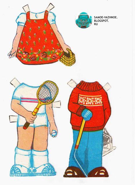 Бумажные куклы друзья брат сестра мальчик девочка Аня Ваня дети СССР советские старые из детства