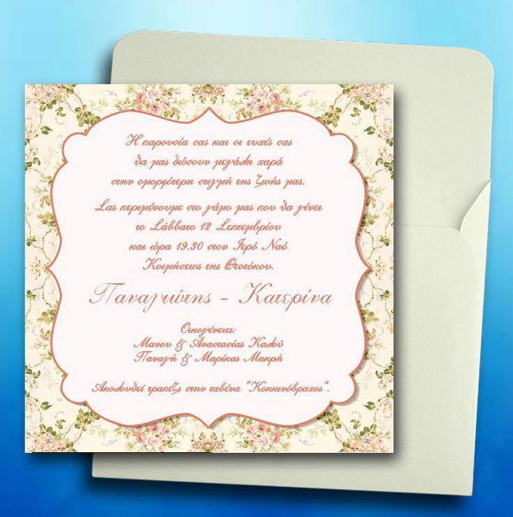Προσκλητήριο Γάμου Divine 92172 - Floral μοτίβο με vintage αίσθηση. Οικονομική επιλογή