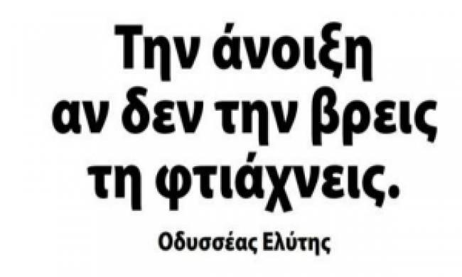"""""""If you can't find spring you make it."""" - Odysseas Elytis"""