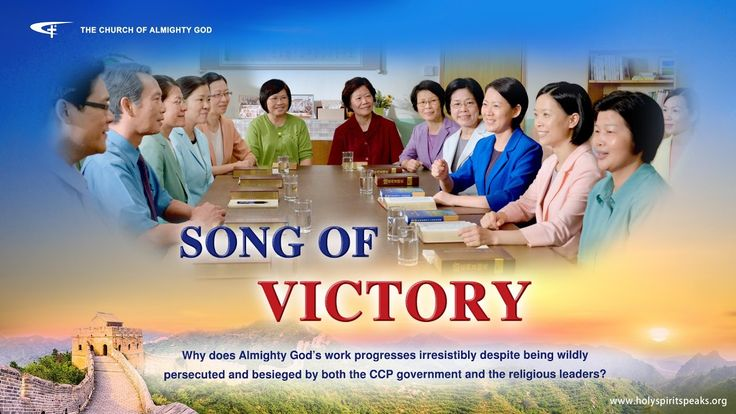 "New Gospel Movie | Know the Judgment in the Last Days ""Song of Victory"""