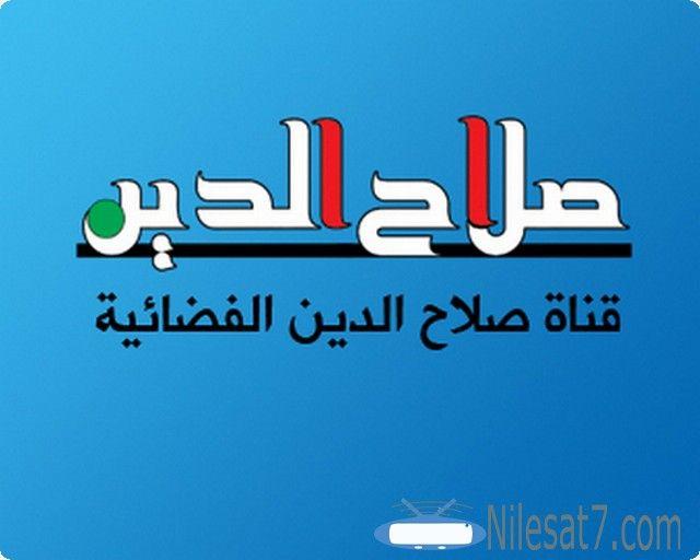 تردد قناة صلاح الدين العراقية 2020 Salah El Din Salah El Din القنوات العراقية تردد صلاح الدين صلاح الدين Tech Company Logos Company Logo Logos