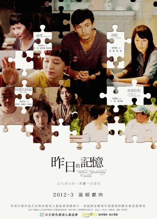 Chang Chen in When Yesterday Comes 昨日的記憶 poster
