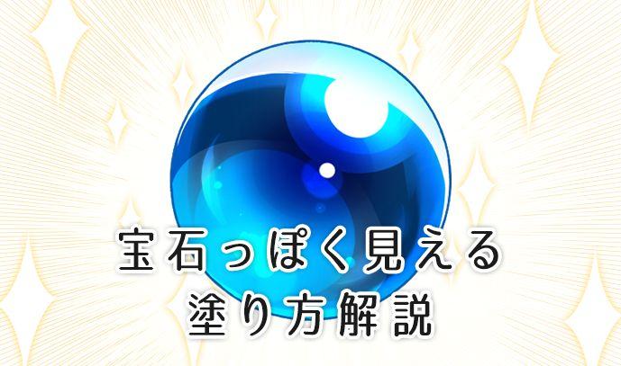現役イラストレーター直伝! 宝石(球体)っぽく見える塗り方 | いちあっぷ講座
