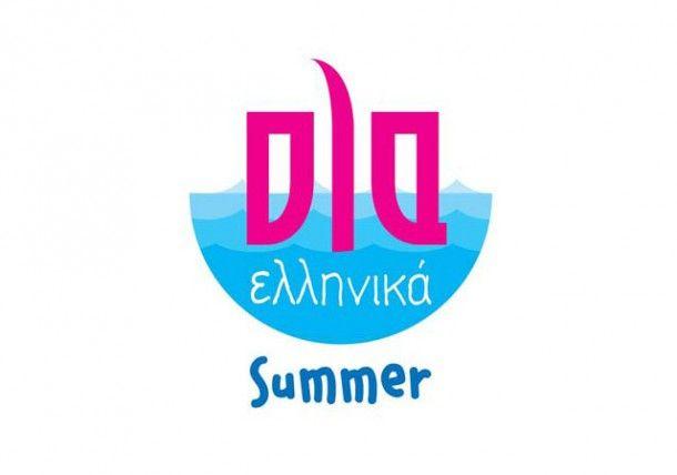 To #Όλα #Ελληνικά μαζί σας στον Άγιο Κοσμά φέτος το καλοκαίρι δίπλα στην Γλυφάδα! #summer 2015 ★Τηλέφωνο Επικοινωνίας / Κρατήσεις: 6981219034 (cosmote) - 6958288452 (vodafone)