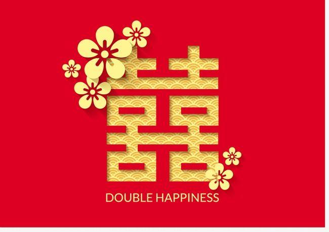 Vector Double Happiness Invitations Vector Design