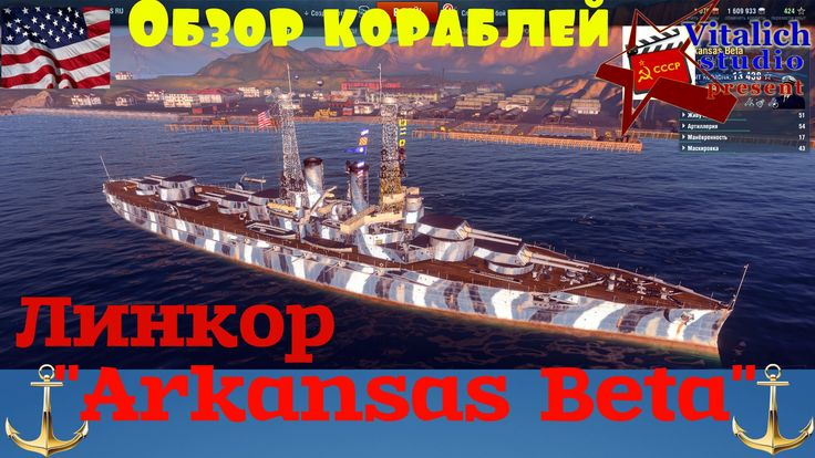 "Линкор ""Арканзас Бета"" Обзор в World of Warships."
