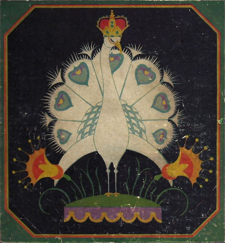 Lucy Fitch Perkins/The Enchanted Peacock by Julia Brown, Rand McNally, 1923