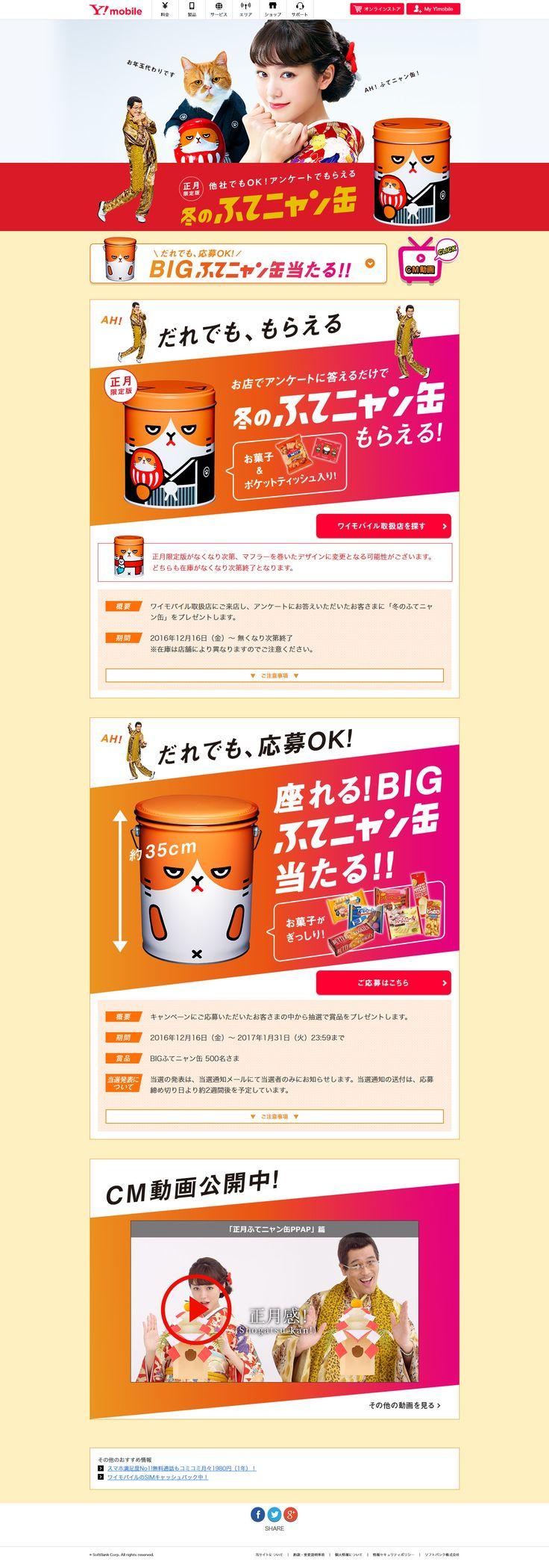 冬のふてニャン缶がもらえる!BIGふてニャン缶が当たる! Y!mobile http://www.ymobile.jp/cp/wintercan/