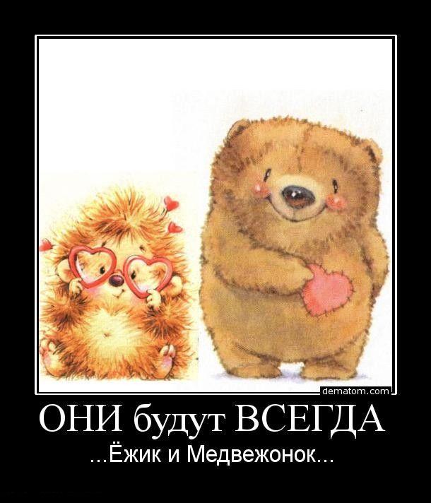 Прикольные картинки с ежиком и медвежонком, тематика