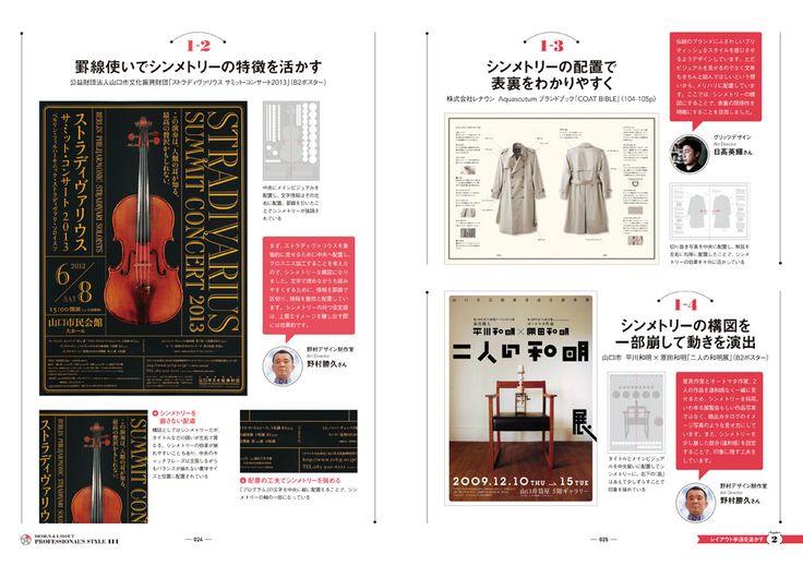 MdNの本 「教科書には載っていないデザイン・レイアウト プロの流儀 実例111」   デザイン関連の雑誌・書籍を出版するMdNのWebサイト - MdN Design Interactive -