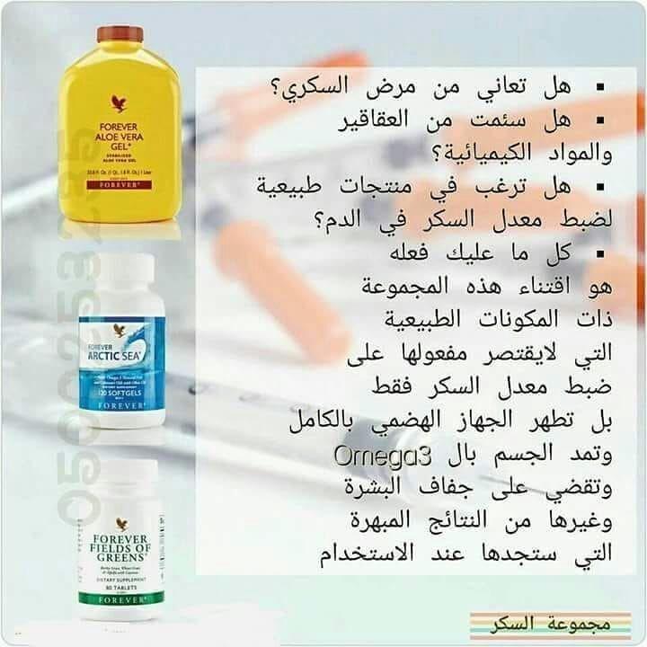 مجموعة تنظيم السكري من شركة Forever Living مرض السكر هو ارتفاع في نسبة السكر بالدم وهي حالة مزمنة تنتج عن نقص جزئي أو كلي في Hand Soap Bottle Soap Bottle Soap