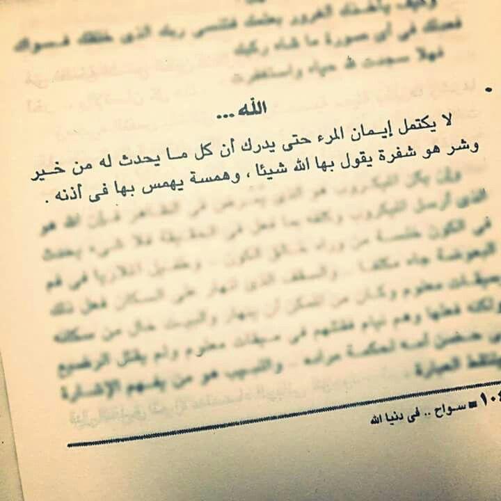 Heiliger Koran, Sprüche